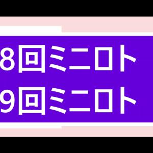 第1098回ミニロト結果第1099回ミニロト予想  当選実績掲載