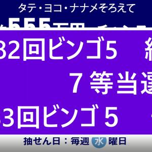 第182回ビンゴ5結果第183回ビンゴ5予想    当選実績掲載