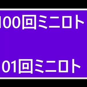 第1100回ミニロト結果第1101回ミニロト予想  当選実績掲載