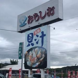 毘沙ノ鼻からの二見饅頭と菊川そうめん 4日目-№1