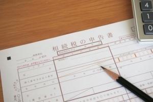 相続税の非課税枠は?|新潟の司法書士事務所