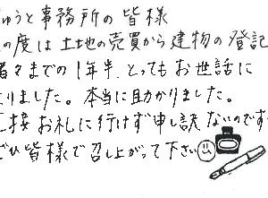 お客様の感謝の声 司法書士法人りゅうと事務所(新潟市中央区)
