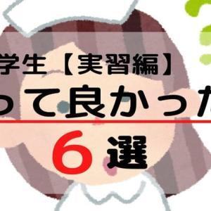 【経験談】看護実習、つかって良かったモノ6選!
