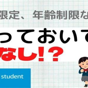 【まずは知っておいて!】学生限定・年齢関係なし。めちゃ得!?プライムスチューデント