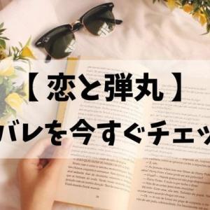 恋と弾丸1巻(3話)最新話のネタバレと感想!【単行本漫画レビュー】