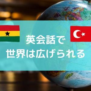 ガーナ人やトルコ人!英会話を始めたら関わる人にも変化が出た話