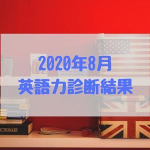 【オンライン英会話2ヶ月目】2020年8月の英語力診断結果を大公開【30代社会人】