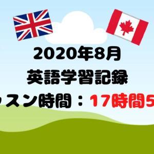 【やり直し英会話】2020年8月の英語学習(レッスン時間:17時間52分)【30代社会人】