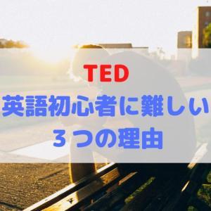 TED(テッド)を使った英語学習は初心者には難しい3つの理由