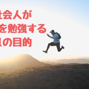 モチベーションアップ!社会人が英語を勉強する目的11選