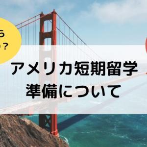 アメリカ短期留学の準備はいつから何をすればいいのか