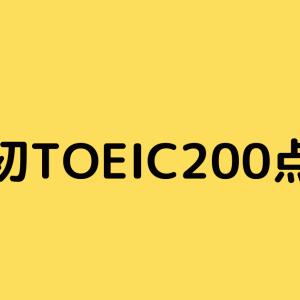 初TOEICは200点でした!初受験の目的、今後の目標と対策など