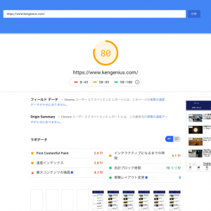 【Cocoon】WordPressをGoogle Speed Insigtsで80点まで改善!