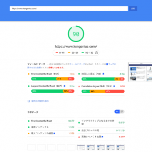【Cocoon】完全版 – Google Speed Insigtsで88点, 90点獲得!