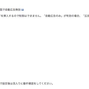 【Cocoon + AdSense手動広告】コアウェブバイタル対応的爆速化!