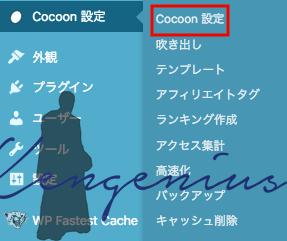 【Cocoon + AdSense自動広告】コアウェブバイタル対応的爆速化!