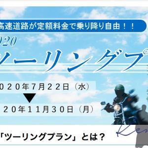 【2020年】Go Toトラベル併用可!バイク高速乗り放題プラン「ツーリングプラン」開始!