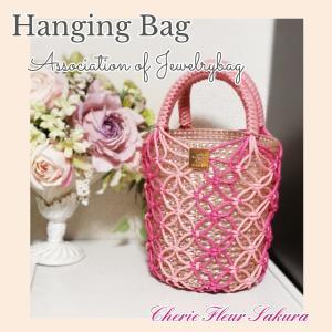 Hangingbag やっぱりピンクがほしくて・・・2つ目♪