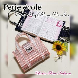 プチエコール「辞書カバー」2つ目は・・・ピンクで♡