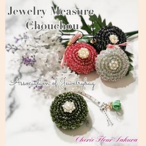 メジャー『Jewelry Measure Chouchou』全色コンプリート(笑)
