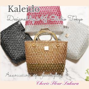カレイド『Kaleido』キラキラ可愛いbagを4つ作っちゃいました♡
