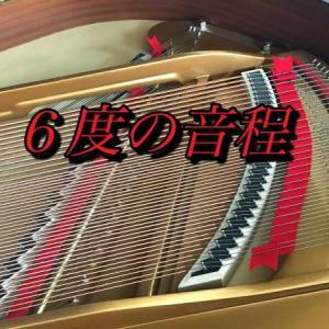 【6度の音程(長6度と短6度)】楽典・ピアノ初心者が楽譜を読むための基礎知識<レベル3 第50回>
