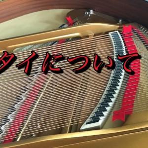 【タイについて考える】 楽典・ピアノ初心者が楽譜を読むための基礎知識<レベル3 第53回>