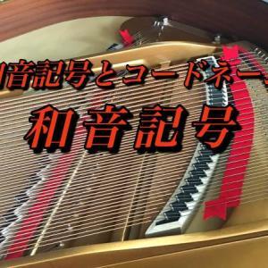 【ハ長調の三和音の和音記号とコードネームの覚え方 その①和音記号】楽典・ピアノ初心者が独学で楽譜を読むための基礎知識<レベル3 第69回>
