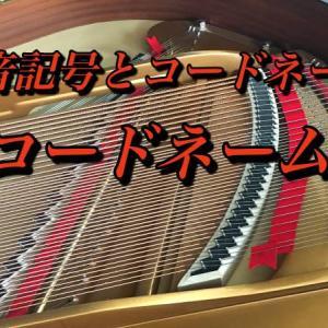 【ハ長調の三和音の和音記号とコードネームの覚え方 その②コードネーム】楽典・ピアノ初心者が独学で楽譜を読むための基礎知識<レベル3 第70回>