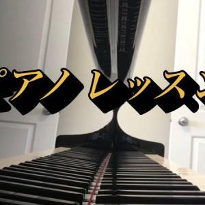 【ピアノレッスンの曲】バッハ インベンション2番と4番・ドビュッシー ベルガマスク組曲から前奏曲(1回目〜3回目)