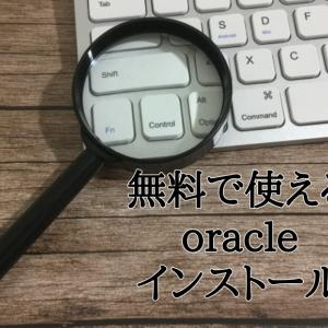 【oracle】自宅で無料でoracleをセットアップする方法