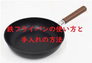 鉄フライパンの使い方と手入れの方法