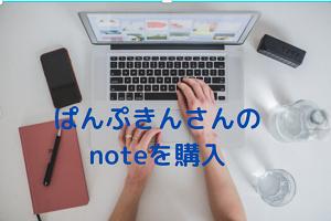 ぱんぷきんさんのnoteを購入