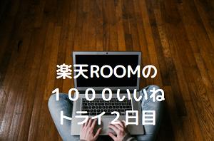楽天ROOMの1000いいねトライ2日目