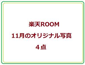 楽天ROOM 11月のオリジナル写真4点
