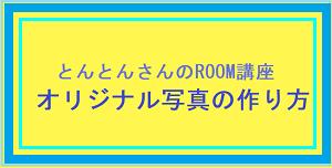 楽天ROOMのオリジナル写真