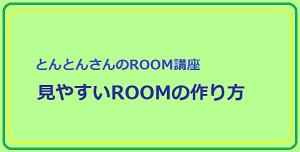 ROOMの投稿文のテンプレート