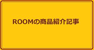 ROOMの商品紹介記事