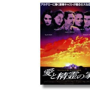 愛と精霊の家_ビレ・アウグストの壮大なドラマ