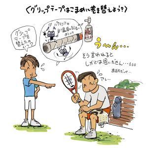 コロナとスポーツ/グリップテープ除菌