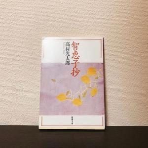 ✳︎番外編✳︎   喪失体験を乗り越えられた本たちの紹介②