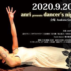 ✳︎番外編✳︎ dancer's night チケット予約スタート詳細