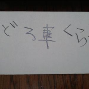 自閉症児ひい:バランスの良い字を書く練習・・・(ひらがな・カタカナ・漢字・数字など)