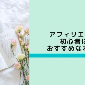 アフィリエイト初心者におすすめしたい本5冊【読みつつ記事を書く】