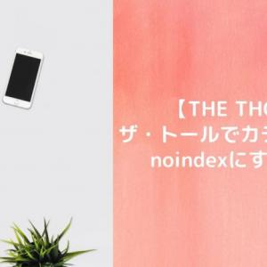 THE THOR(ザ・トール)でカテゴリーをnoindexにする方法
