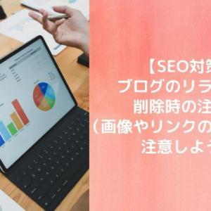 SEOを意識したブログのリライトや削除時の注意点(画像やリンク)