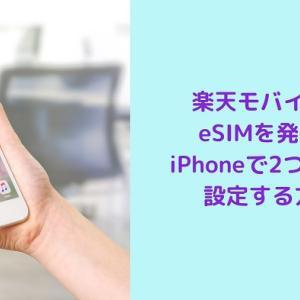 楽天モバイルのeSIMを発行しiPhoneで2つ番号を設定する方法
