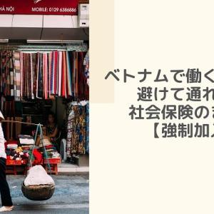 ベトナムで働く外国人が避けて通れない社会保険のまとめ【強制加入】