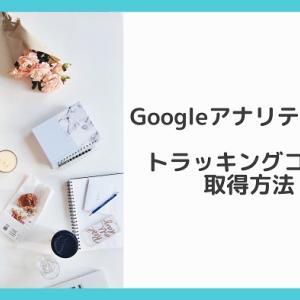 【最新版】Googleアナリティクスのトラッキングコード取得方法
