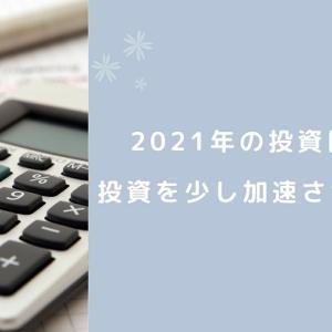 2021年の投資目標!投資を少し加速させたい。